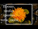 ПРОШУ...У БОГА СЧАСТЬЯ ДЛЯ ТЕБЯ... - I ASK ... THE GOD OF HAPPINESS FOR YOU ...