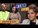 Arctik Asti / Как создавалась группа / О Бузовой / Первые поцелуи / Итан Кид 41