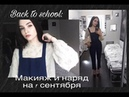 BACK TO SCHOOL Макияж и наряд на 1 сентября Arina Bear 🐻
