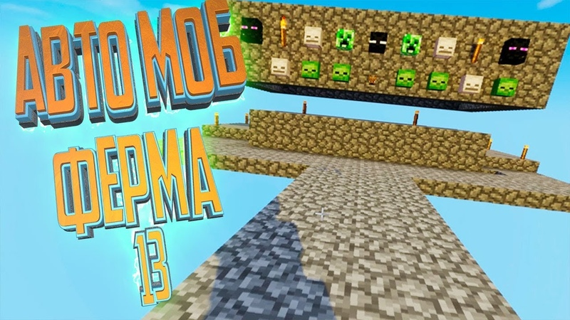 АВТО Ферма Мобов, Стекло и Обсидиан в Agrarian Skies 2 Minecraft 13