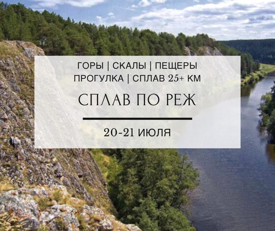 Афиша Тюмень СПЛАВ ПО РЕЖ / 20-21 ИЮЛЯ