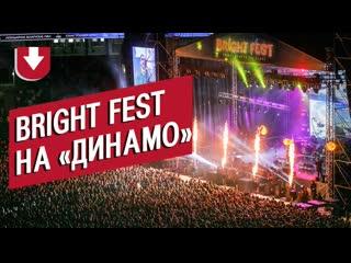 Михалок, лобода, «каста»: огненный репортаж с bright festival на «динамо»
