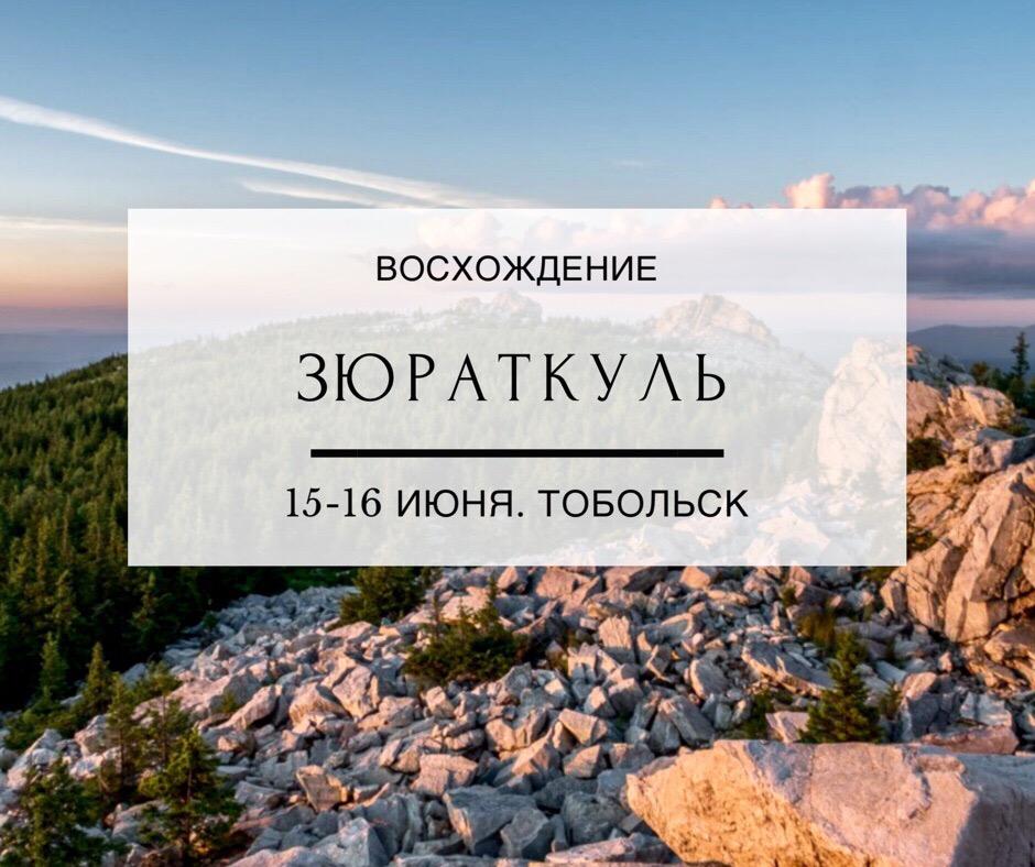 Афиша Тюмень ЗЮРАТКУЛЬ ИЗ ТОБОЛЬСКА / 15-16 ИЮНЯ