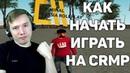 КАК РАЗВИТЬСЯ НОВИЧКУ НА КРМП / ГТА САМП КРМП РП / GTA CRMP КРИМИНАЛЬНАЯ РОССИЯ
