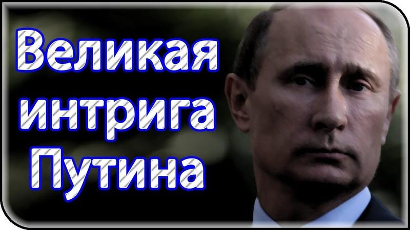 Знакомьтесь Владимир Путин
