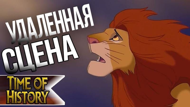 103 Король Лев: Симба возвращается в Прайд (удаленная сцена)