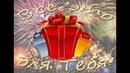 Видео поздравление с Днём Рождения ! Happy Birthday !