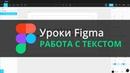 Как работать с текстом. Уроки Figma.