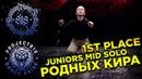 РОДНЫХ КИРА ✪ 1ST PLACE ✪ JUNIORS MID SOLO ✪ RDF18 ✪ Project818 Russian Dance Festival ✪