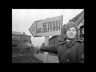 Леонид Утёсов - Дорога на Берлин