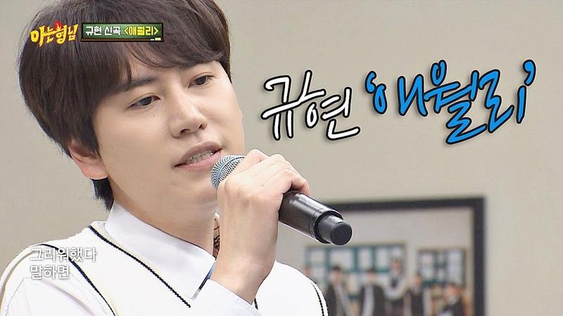 ※최초 공개※ 규현(Kyuhyun) 신곡 ′애월리′♪ 드디어 신곡 나왔′규′ 아는 형님(Knowing bros) 181회