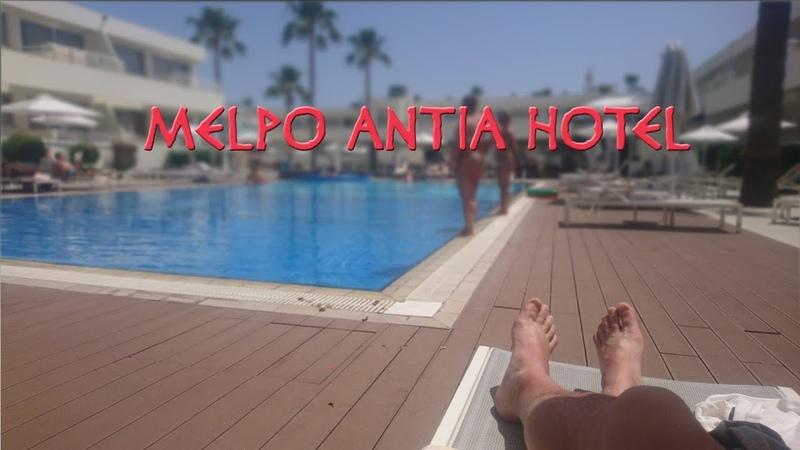 MELPO ANTIA HOTEL Cyprus Ayia NAPA Кипр Айя Напа обзор отеля и бонус цены рядом
