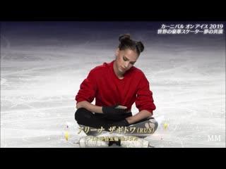 Alina zagitova - ex - japan open 2019
