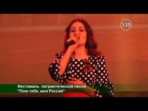 180 сек_Нижнеудинск_ Фестиваль - патриотической песни Пою тебе, моя Россия