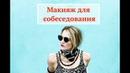 Урок макияжа/Макияж для собеседования