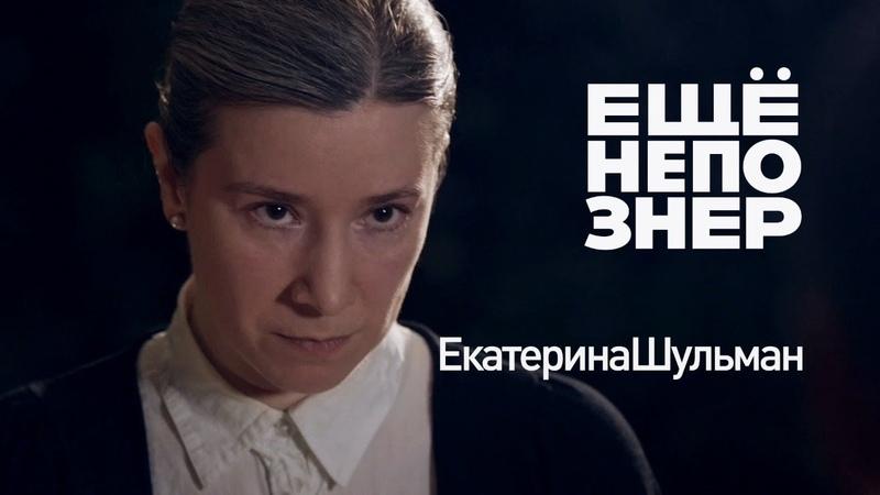 Шульман: выбирает преемника Путина и обижает всех ещенепознер