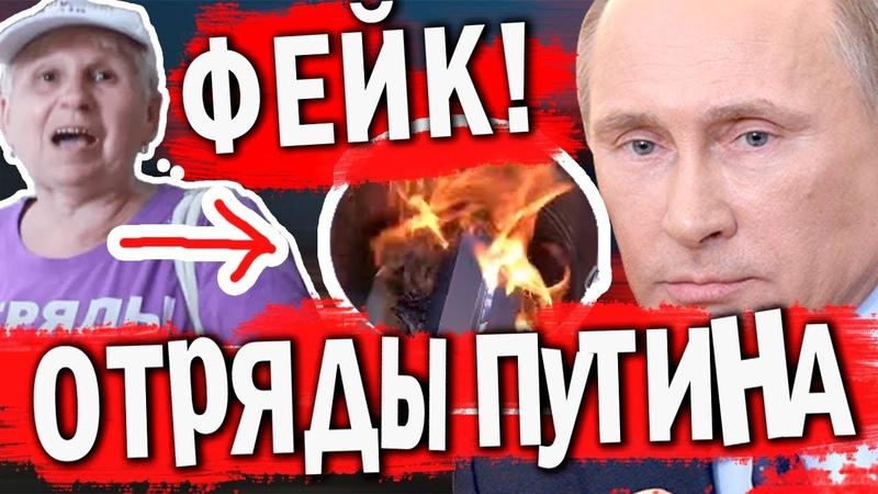 ОТРЯДЫ ПУТИНА ВАТНЫЙ ФЕЙК feat Иван Авраменко