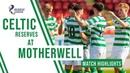 🍀 Highlights Oko Flex Crossan Johnston goals keep Celtic Reserves in title race