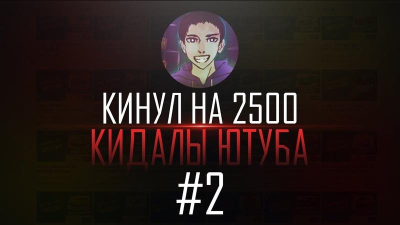 Кидалы Ютуба 2   КИНУЛ НА 2500 РУБЛЕЙ!