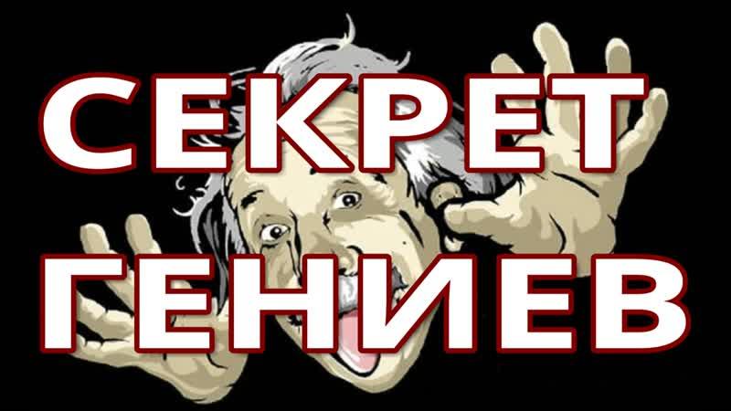40. ВАДИМ ЗЕЛАНД - СЕКРЕТ ГЕНИЕВ