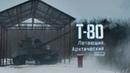Т 80 Летающий Арктический Часть 1
