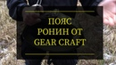 Пояс Ронин от Gear Craft. Проект Чистота.