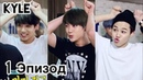 [Озвучка by Kyle] 'Случайная Игра' от БТС 1 Эпизод/ BTS in Naver Star Cast
