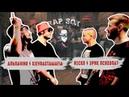 RapSoxBattle Альпачіно KievRastaMafia vs N1CKO Эрик Психопат Сезон I Промо баттл