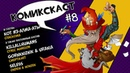 КомиксКаст №8 от 01.05.19 Гость: Кот из Алма-аты