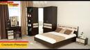 Обзор спальни «Ривьера» от «DaVita-мебель»