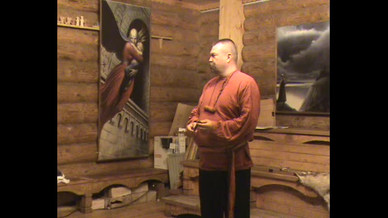 21 05 2011 Богомил Второй Схорон еж Славен Обычное Училище Особенности Славянского Боговединия часть 3