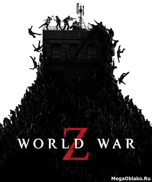 World War Z (2019/RUS/ENG/MULTi/RePack от xatab)