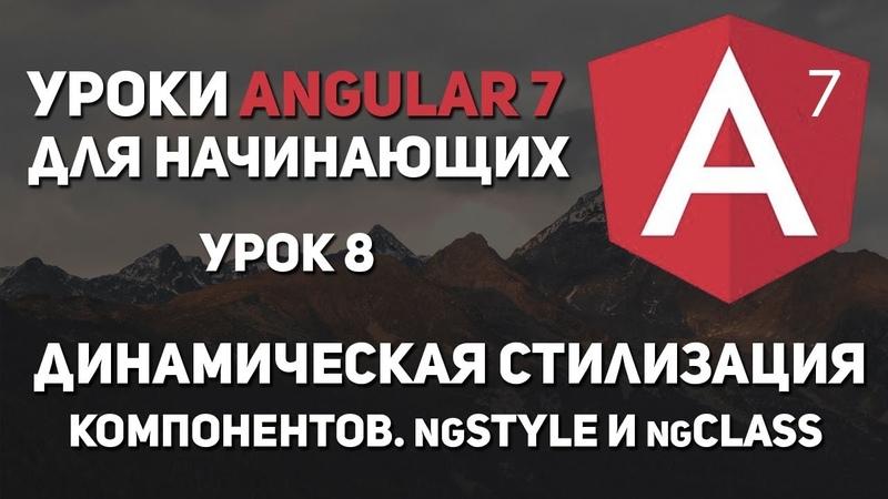 Уроки Angular 7 - NgStyle,NgClass. Динамическая стилизация компонентов