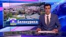 Малые города России Белокуриха место где горы встречаются с равниной