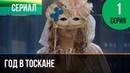 ▶️ Год в Тоскане 1 серия - Мелодрама Фильмы и сериалы - Русские мелодрамы
