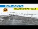 Опасно для жизни! Украинский автобан Киев - Одесса Ямы и аварии на трассе