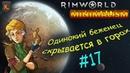 Rimworld Minimalism 17 НА ВОЛОСКЕ ОТ СМЕРТИ