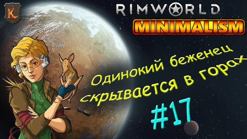 Rimworld Minimalism 17 - НА ВОЛОСКЕ ОТ СМЕРТИ