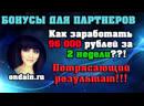 ✅Невероятные бонусы для команды и как я заработал 96000 рублей за 2 недели!