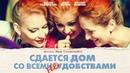 Сдается дом со всеми неудобствами комедия, реж. Вера Сторожева, 2016 г.