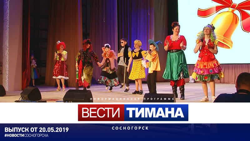✳ Вести Тимана. Сосногорск   20.05.2019