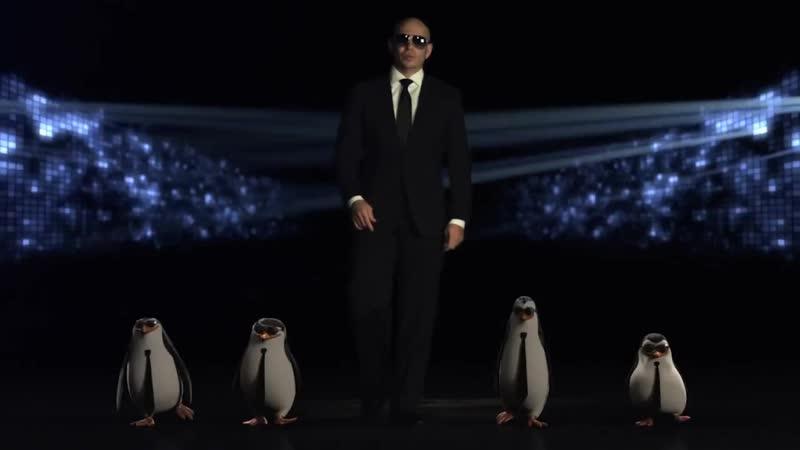 Пингвины Мадагаскара 2014 Pitbull Celebrate