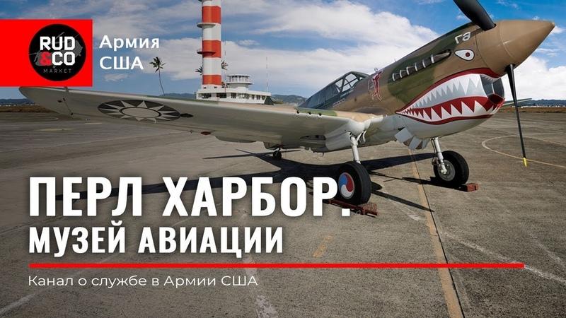 ПЕРЛ ХАРБОР Музей авиации ГАВАЙИ США 2 Мировая война Rud Co