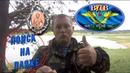 Поиск на пляже, Встретил наряд милиции на КОПЕ, С ДНЁМ ВДВ! КОП Белорусских монет 2019