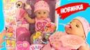 Кукла БЕБИ БОН Сравнение пупсов Кормим и играем как МАМА Обзор игрушки для девочек