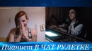 РЕАКЦИЯ НА ПИАНИСТА В ЧАТ РУЛЕТКЕ / Peoples Reaction To The Pianist On Chatroulette