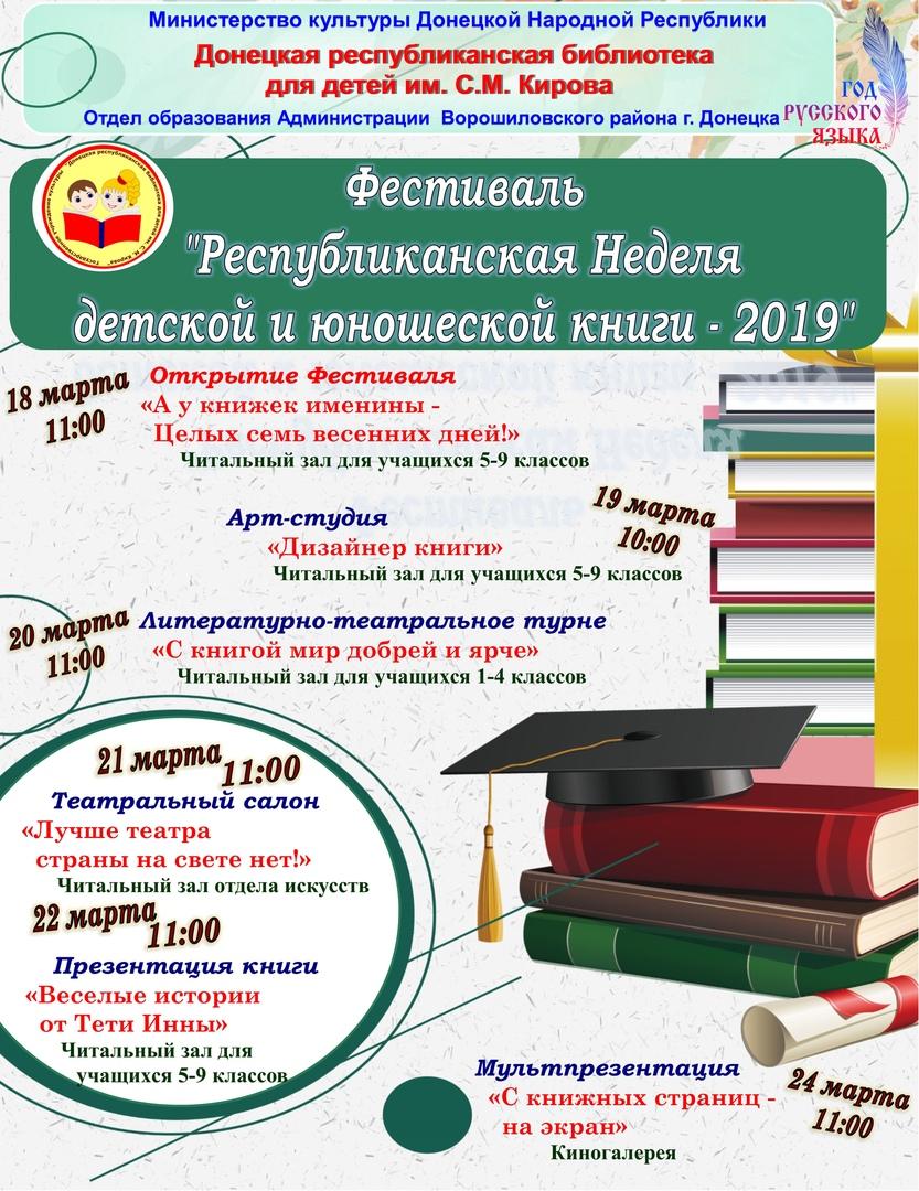 республиканская неделя детской и юношеской книги, книжкина неделя 2019, донецкая республиканская библиотека для детей