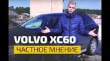 Volvo XC60 2011 г.в. мнение и отзыв от Максима. STDR#1