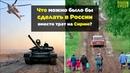Что можно было бы сделать в России вместо трат на Сирию?