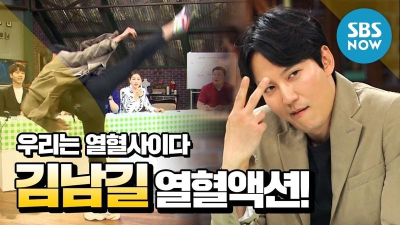 [열혈사제 특집 - 우리는 열혈사이다] 선공개 김남길(Kim Namgil)의 열혈액션 The Fiery Prie